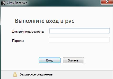Citrix Receiver Вход в программу