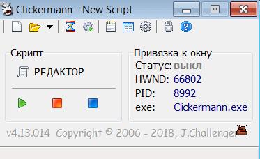 Clickermann Главное меню