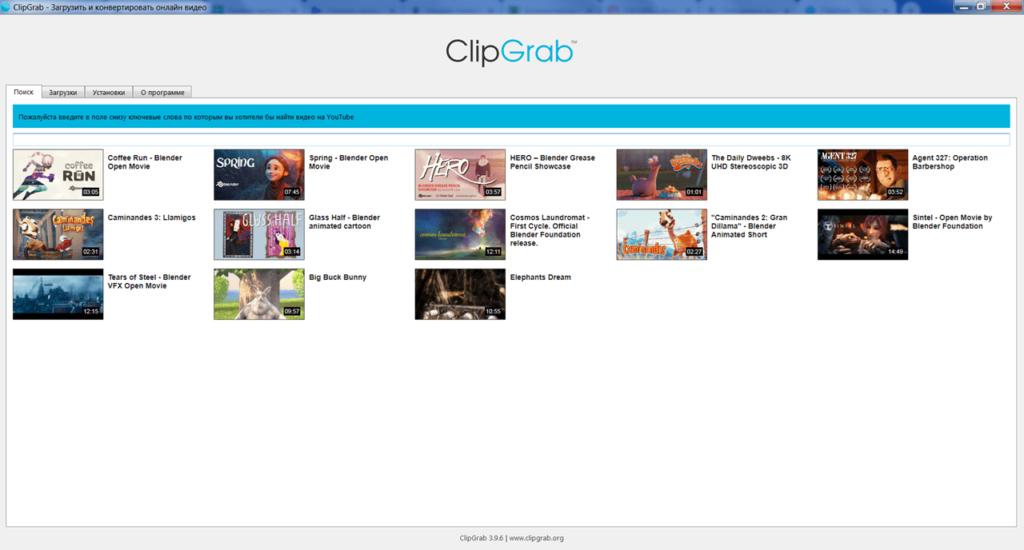 ClipGrab Видео