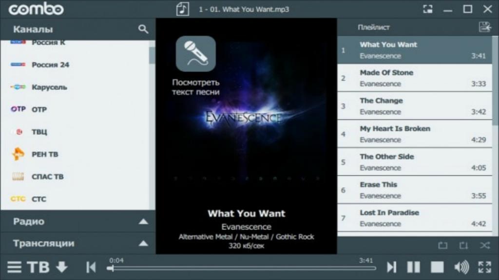 ComboPlayer Аудио