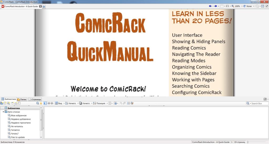 ComicRack Библиотека