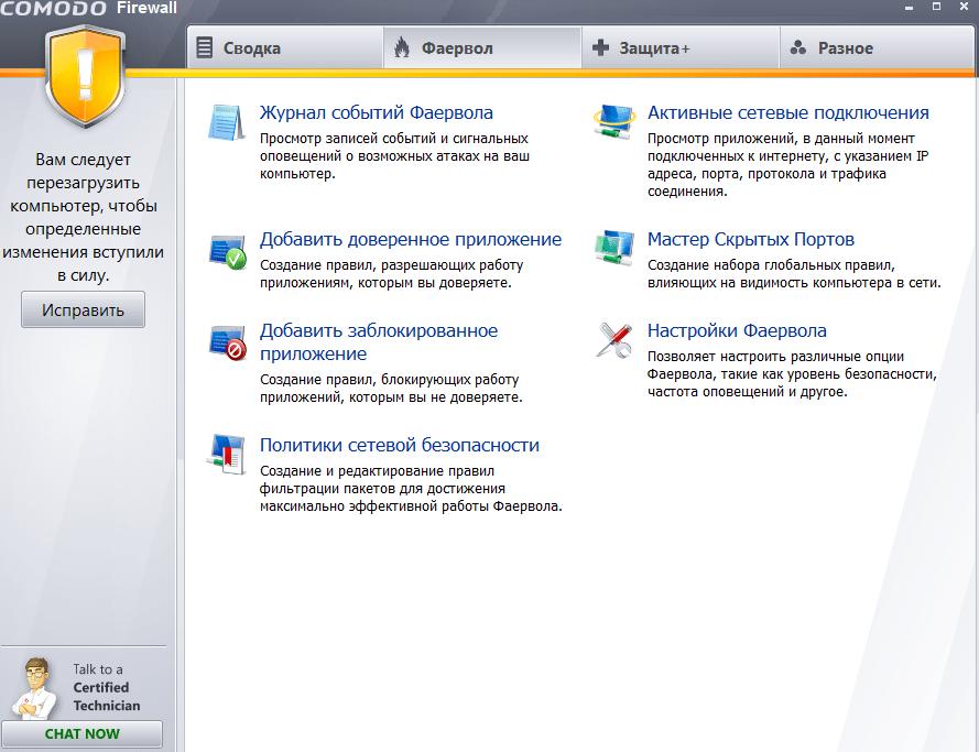 Comodo Firewall Free Меню настроек