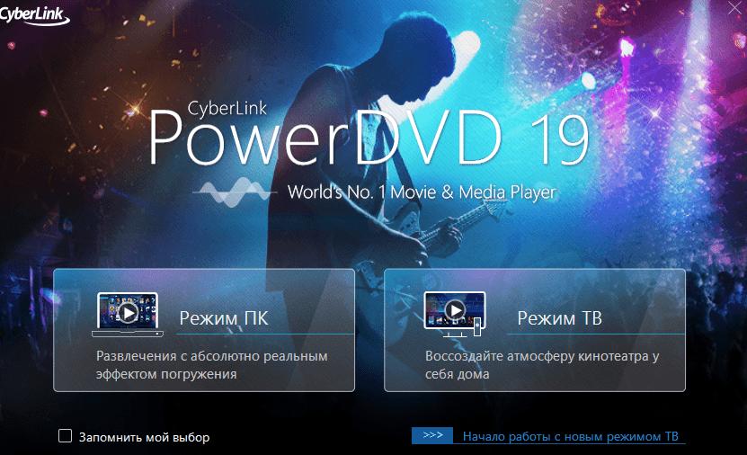 Cyberlink PowerDVD 19 Начало работы