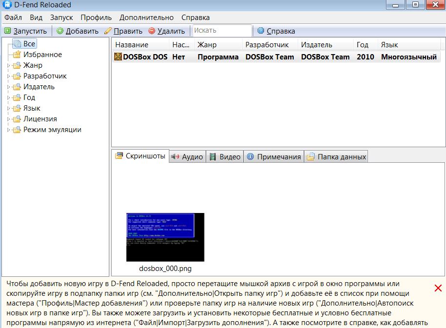 D-Fend Reloaded Главное меню