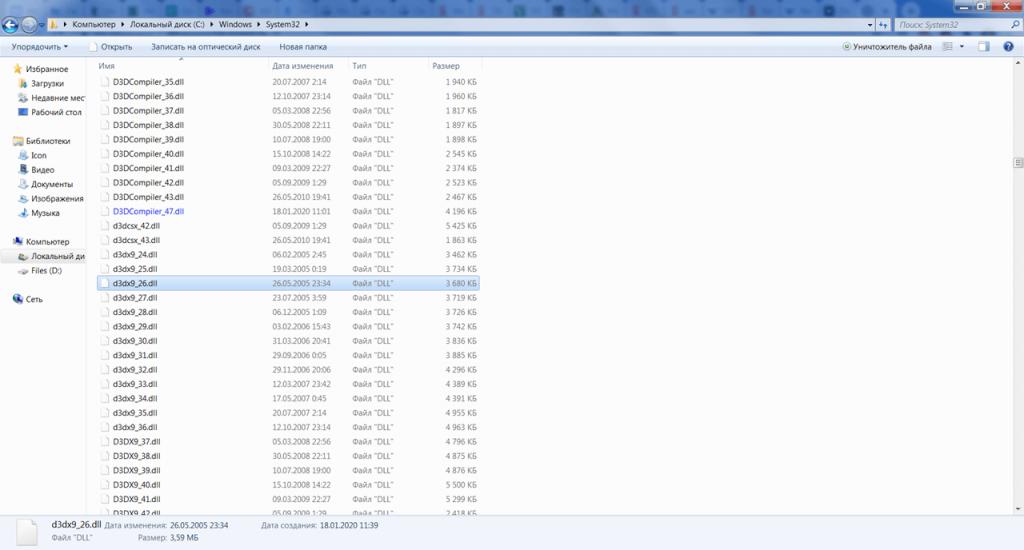 d3dx9 26 dll Файл
