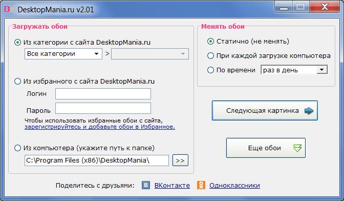 DesktopMania Настройки