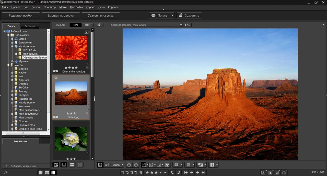 Digital Photo Professional Фотография