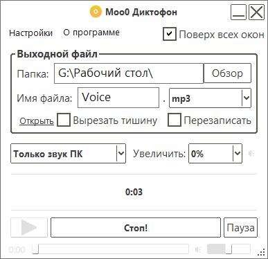 Диктофон Запись