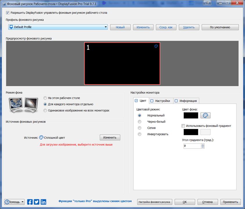 DisplayFusion Настройка