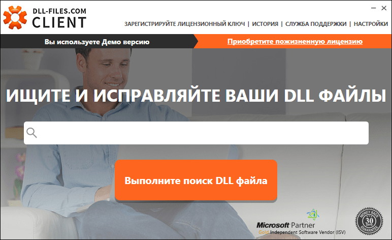 DLL Files Fixer Поиск