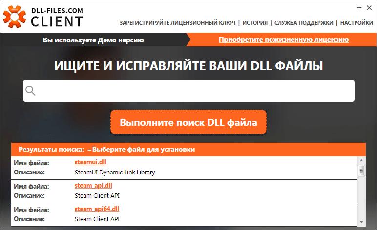 DLL Files Fixer Результаты