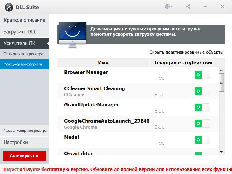 DLL Suite Автозагрузка