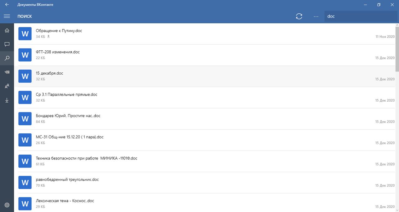 Документы ВКонтакте Поиск
