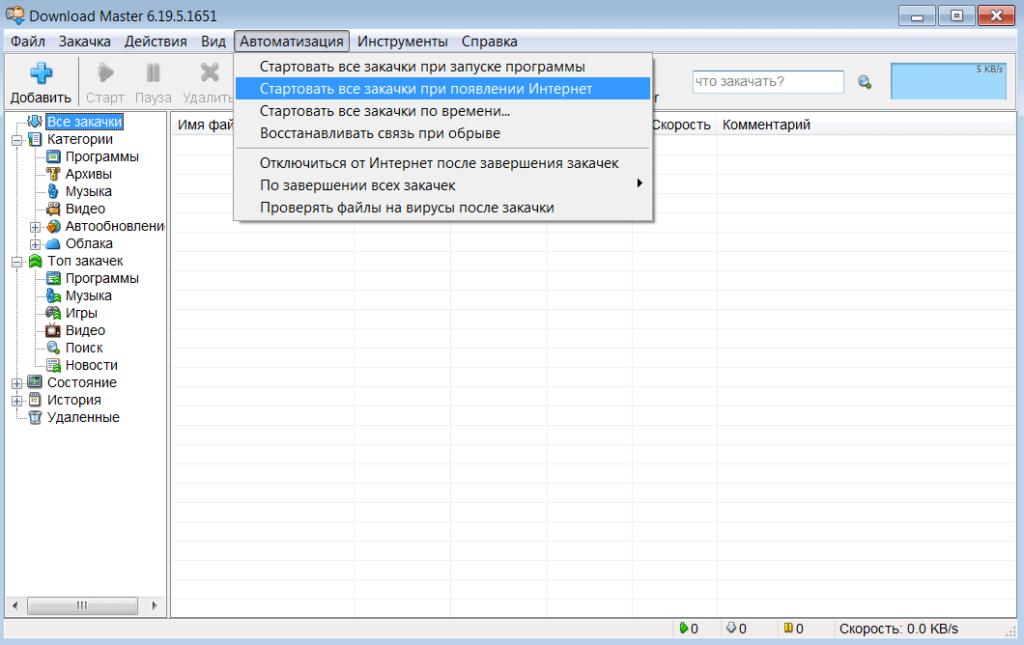 Download Master Автоматизация