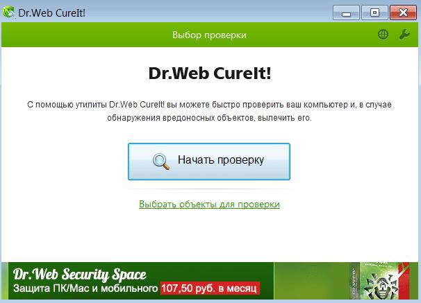 Dr.Web CureIt Главное окно