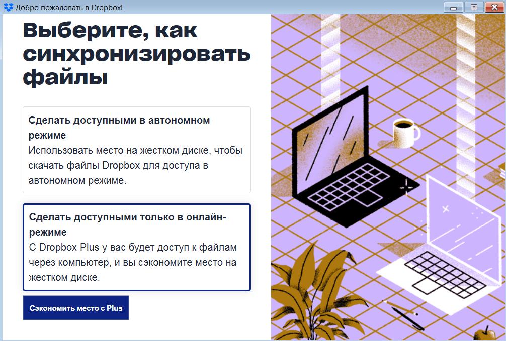Dropbox Начало работы