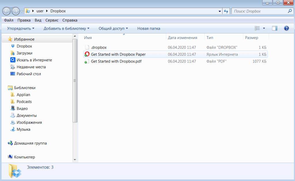 Dropbox Отправка файлов