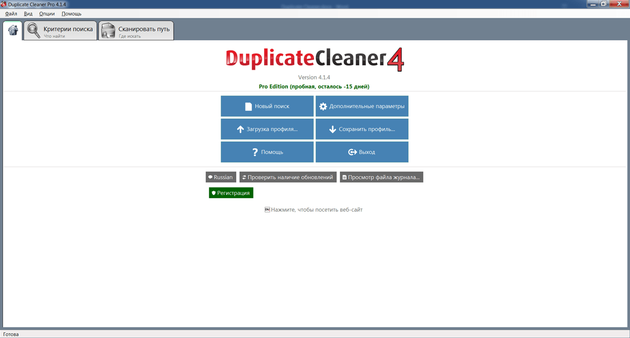 Duplicate Cleaner Главная