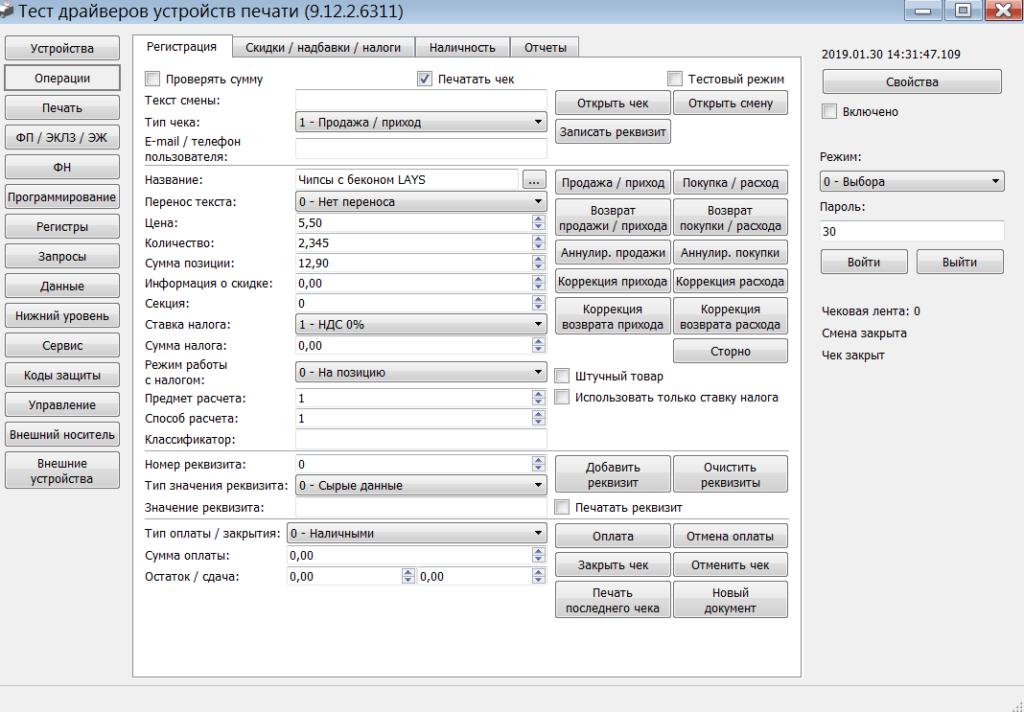 EcrRegistration Тест устройства