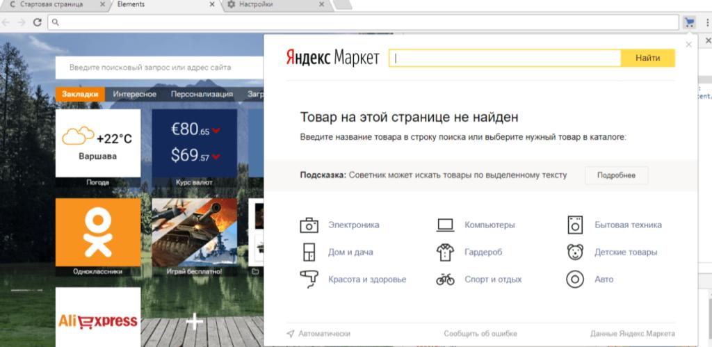 Elements Browser Начало работы
