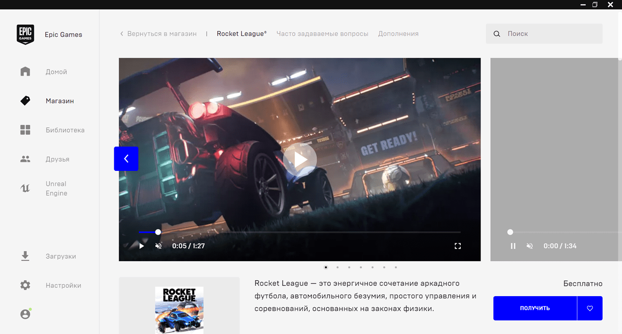 Epic Games Launcher Игра