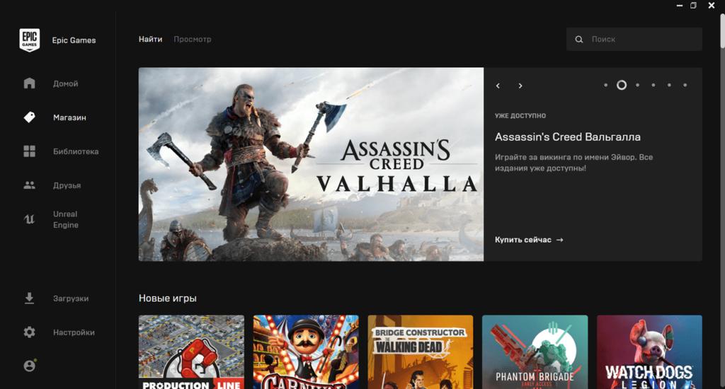 Epic Games Launcher Магазин