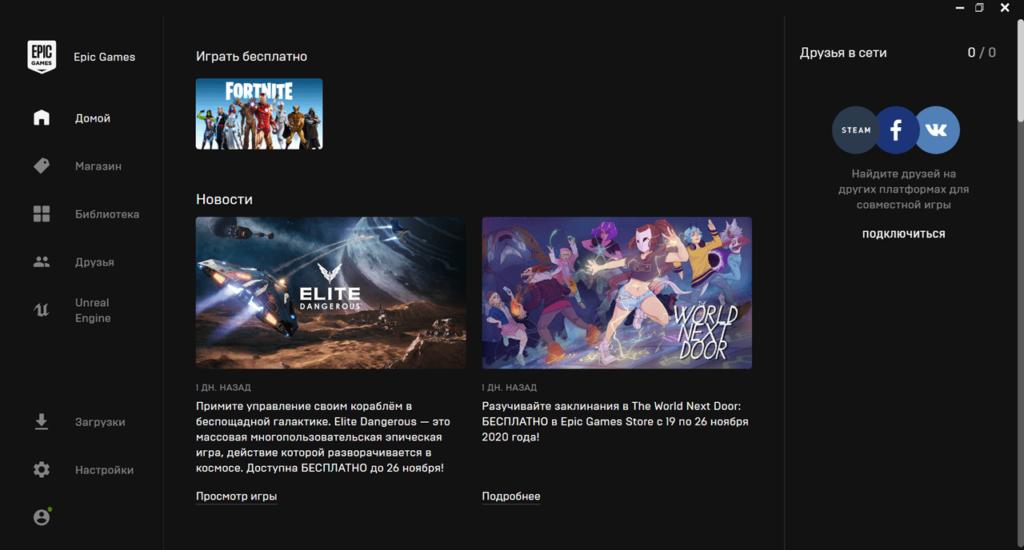 Epic Games Launcher Новости