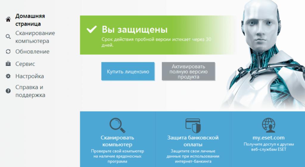 ESET NOD32 Antivirus Домашняя страница