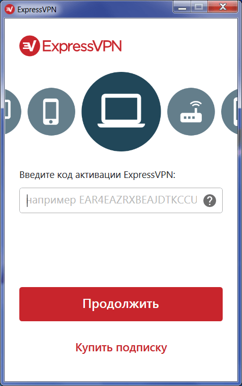 Express VPN Подписка
