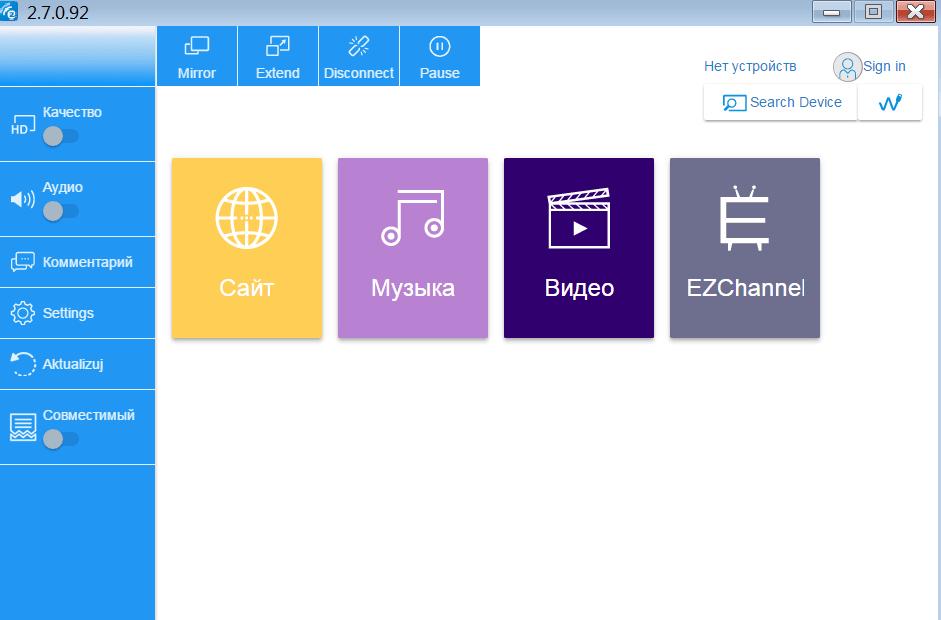EzCast Главное меню