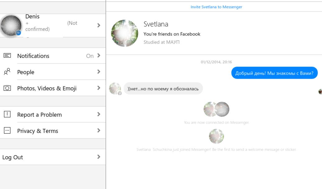 Facebook Messenger Меню чата