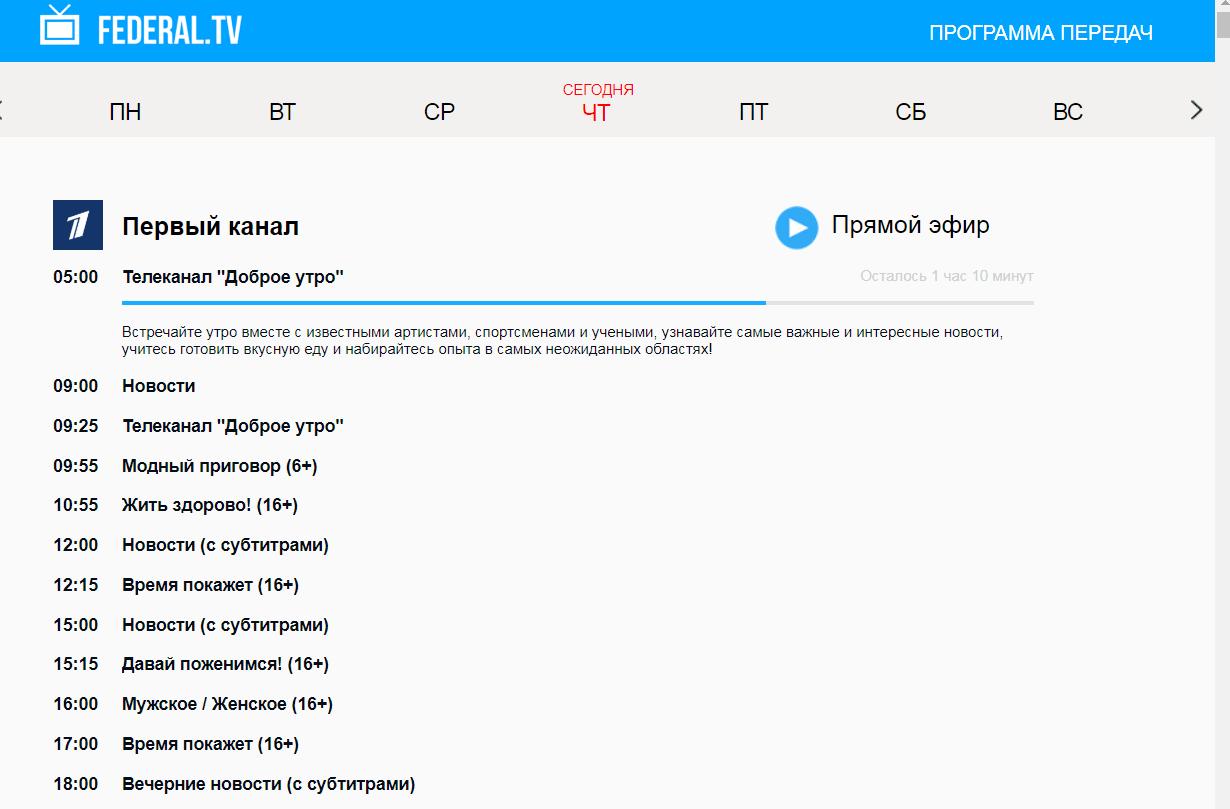 ФЕДЕРАЛ ТВ Главное меню