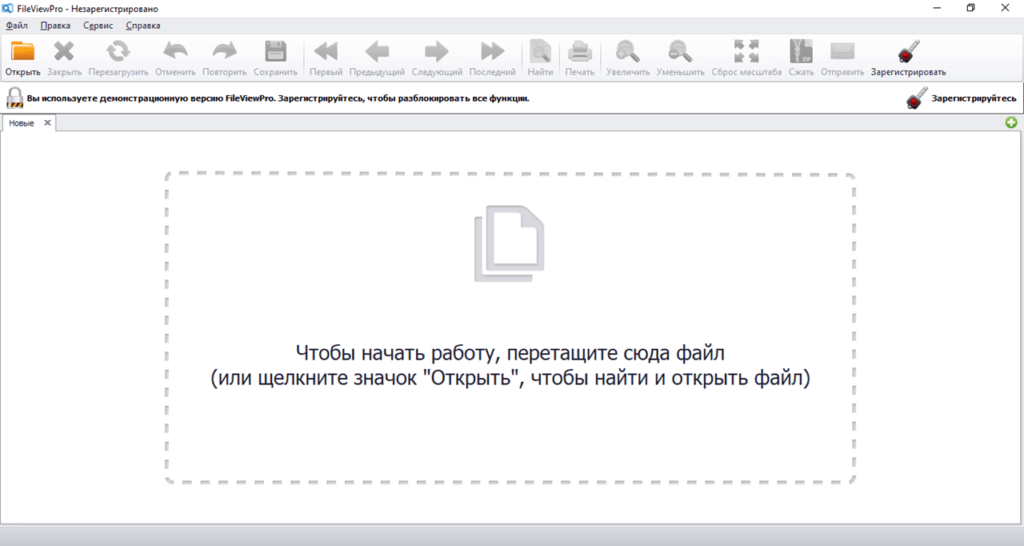 FileViewPro Главное окно