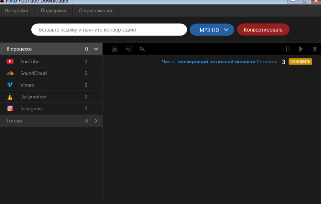 FLVTO YouTube Downloader Главное меню