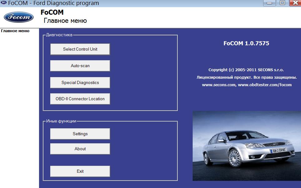 FoCOM Главное меню