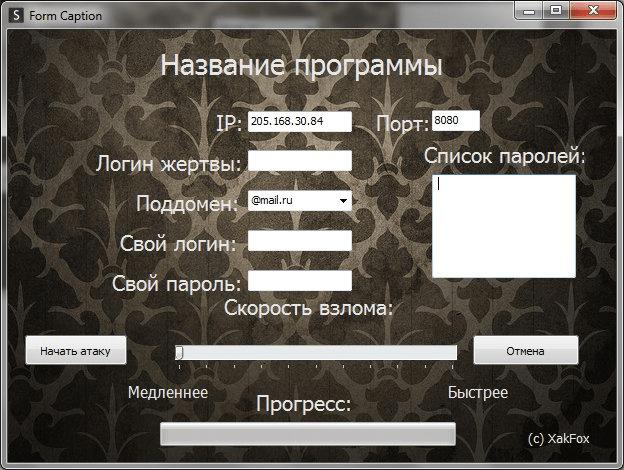 Form Caption Ввод данных