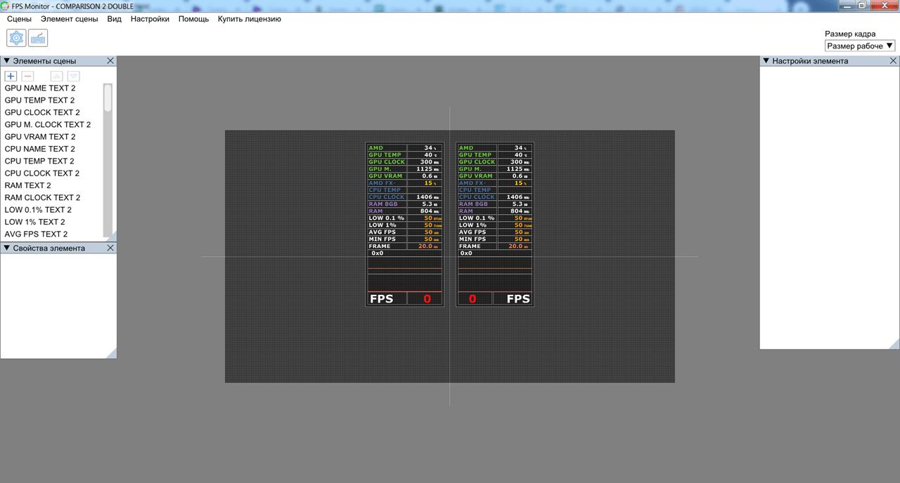 FPS Monitor Производительность