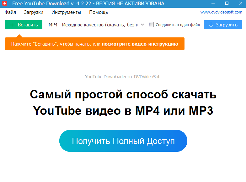 Free YouTube Download Начало работы