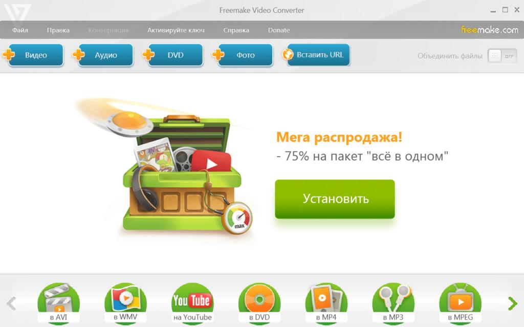 Freemake Video Converter Начало работы