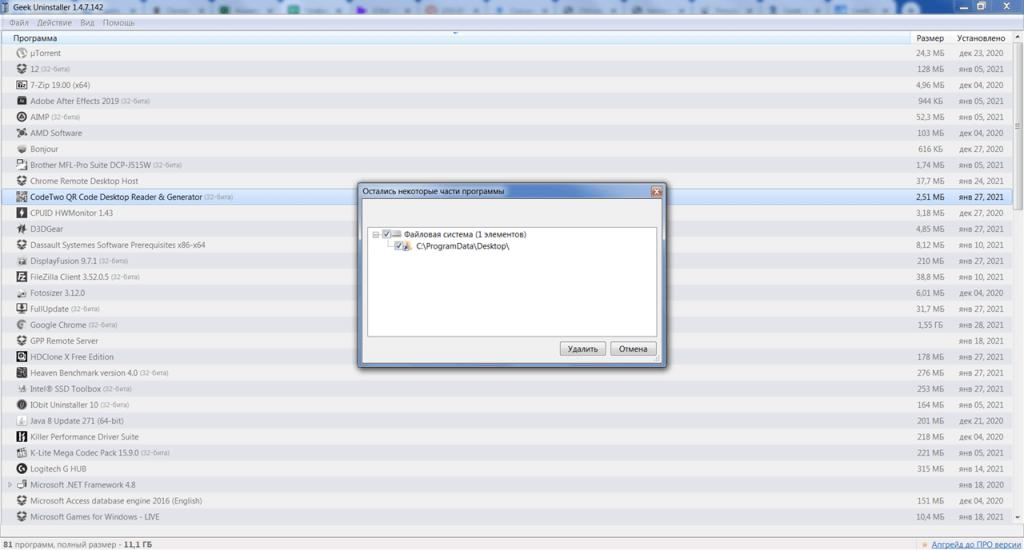 Geek Uninstaller Остаточные файлы