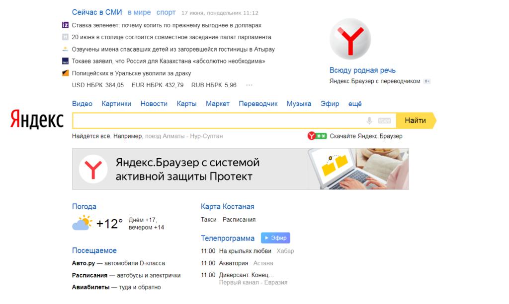 Google Chrome Начало работы