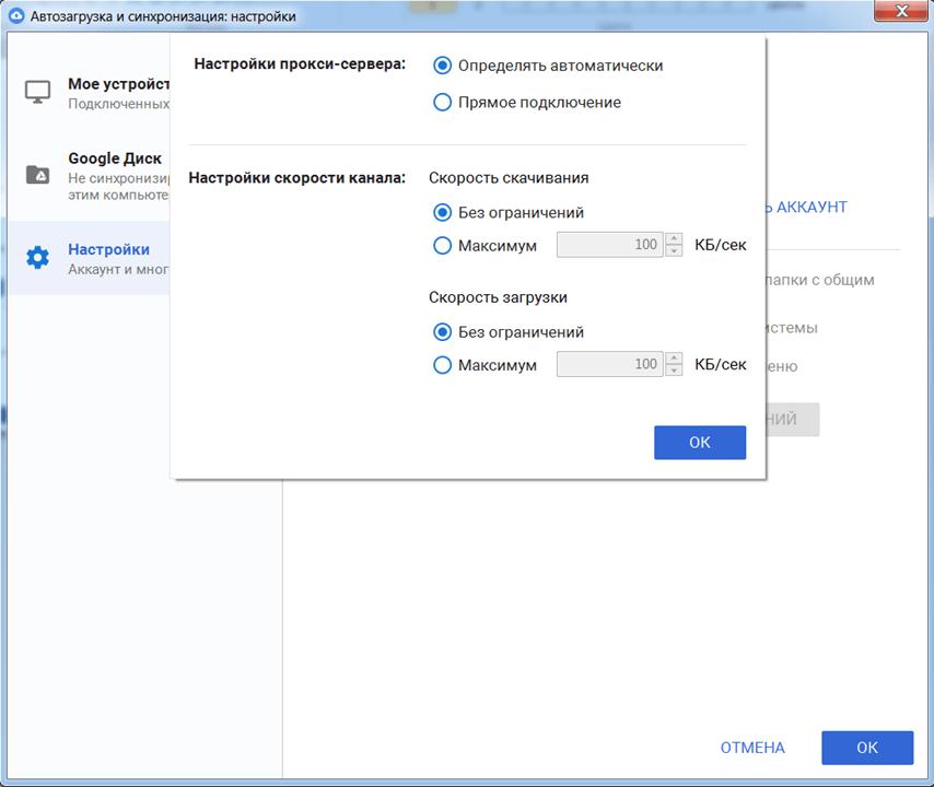 Google Drive Настройки