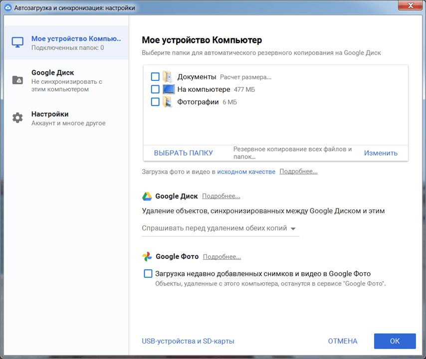 Google Drive Синхронизация