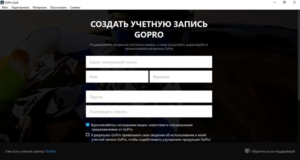 GoPro Регистрация