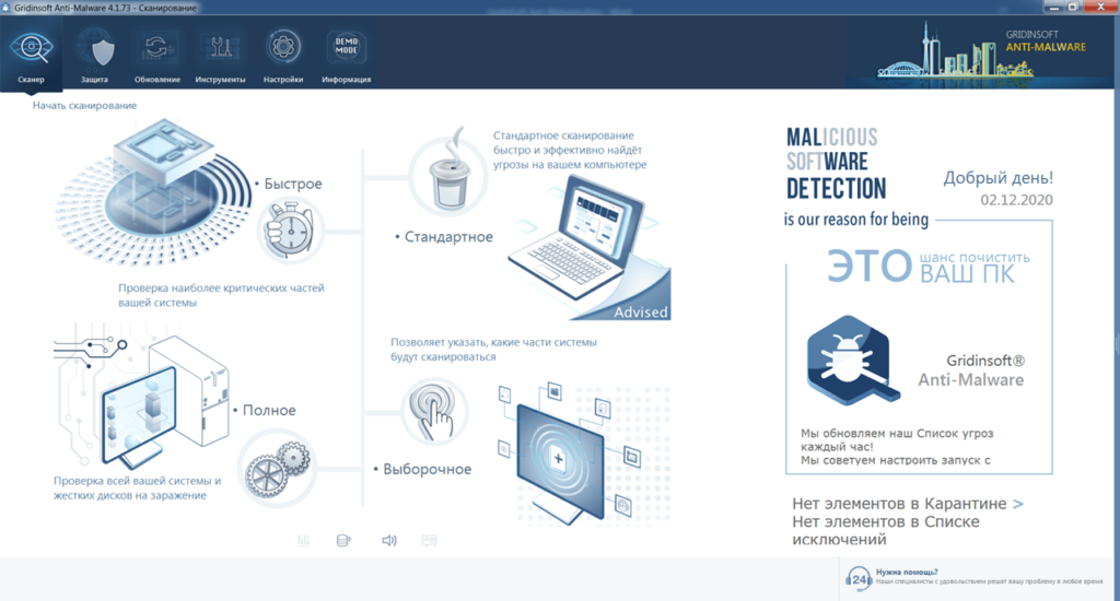 GridinSoft Anti Malware Меню