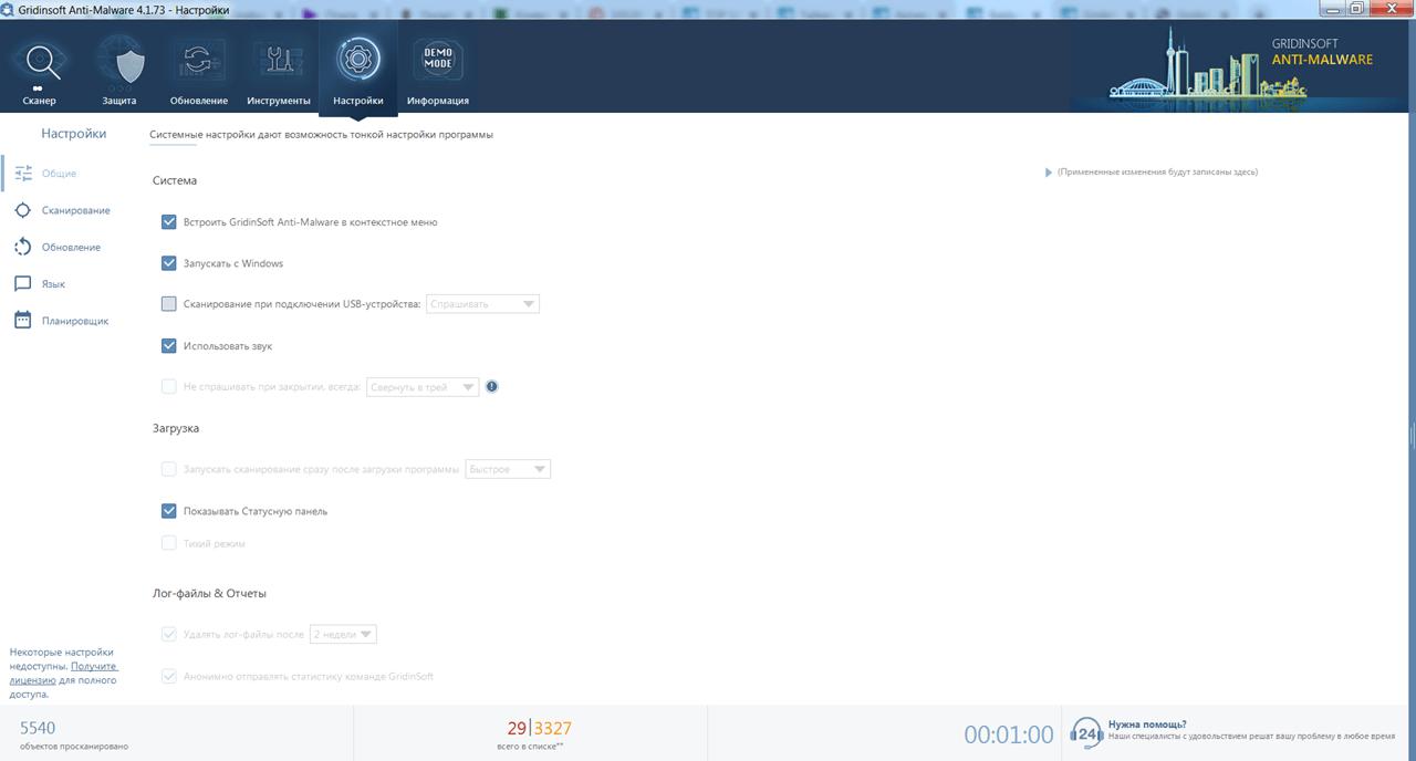 GridinSoft Anti Malware Настройки