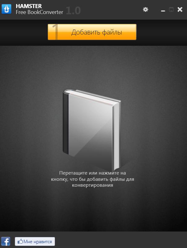 Hamster Free eBook Converter Начало работы