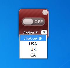HideGuard VPN Главное меню