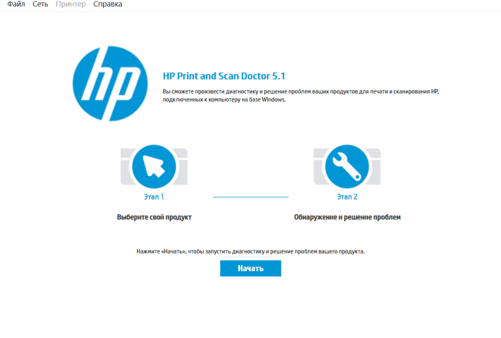 HP Print and Scan Doctor Начало работы