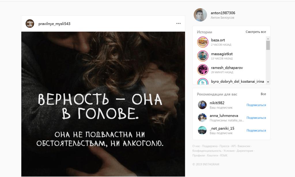 Instagram Меню профиля